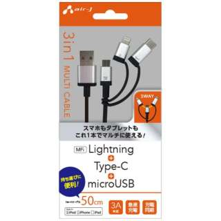 [Type-C+ライトニング+micro USB]ケーブル 充電・転送 0.5m MFi認証 UKJ-LMC50 SL シルバー