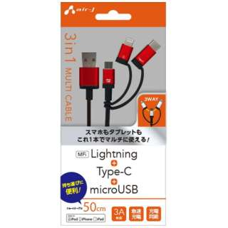 [Type-C+ライトニング+micro USB]ケーブル 充電・転送 0.5m MFi認証 UKJ-LMC50 RD レッド