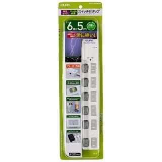 耐雷サージ LEDランプスイッチ付タップ ブレーカー付 上差し(6個口・5m) WLS-LU650SB(W) ホワイト