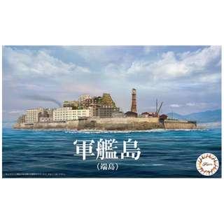 1/3000 集める軍艦シリーズ No.99 軍艦島(端島)