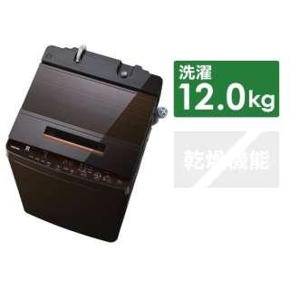 AW-12XD7-T 全自動洗濯機 ZABOON(ザブーン) グレインブラウン [洗濯12.0kg /乾燥機能無 /上開き]