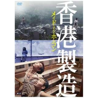メイド・イン・ホンコン/香港製造 4Kレストア・デジタルリマスター版 【DVD】