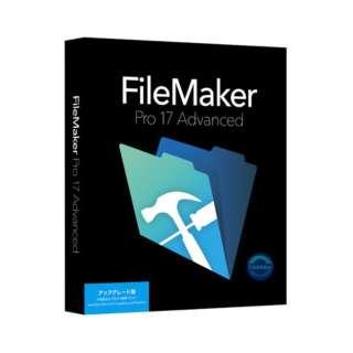 FileMaker Pro 17 Advanced アップグレード