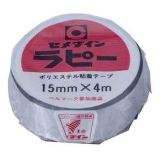 ラピー 15X4M (銀)