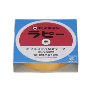 ラピー 18X8M (金)