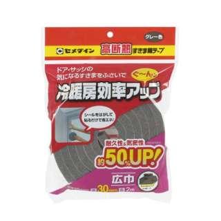 高断熱すきまテープ グレー 30x2m