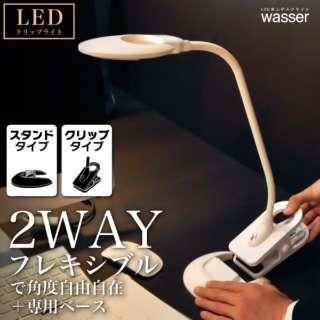 wasser 15 2Way式スタンドライト wasser(ヴァッサ) ホワイト [昼白色 /LED]