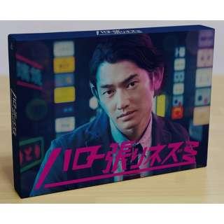 ハロー張りネズミ DVD-BOX 【DVD】