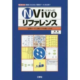NVivoリファレンス