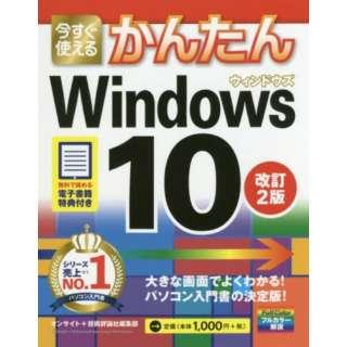 Windows10 改訂2版