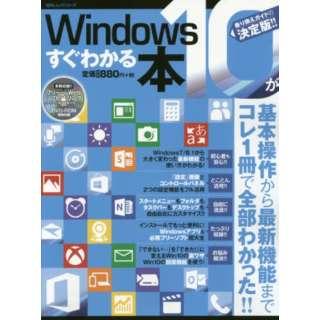 Windows10がすぐわかる本