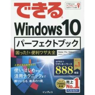 Windows10パーフェクトブック困っ