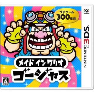 メイド イン ワリオ ゴージャス 【3DS】