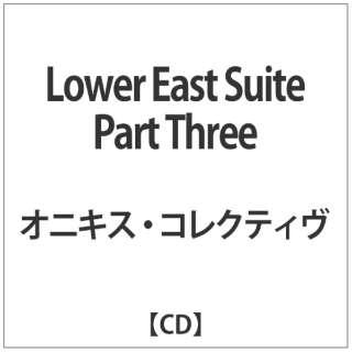 オニキス・コレクティヴ:ロウワー・イースト・スイート・パート・スリー 【CD】