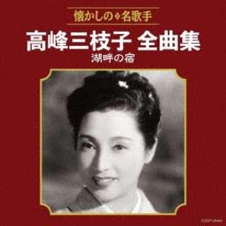 高峰三枝子/ 高峰三枝子全曲集 湖畔の宿 【CD】