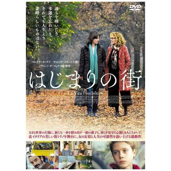 はじまりの街 【DVD】 TCエンタテインメント TC Entertainment 通販 | ビックカメラ.com
