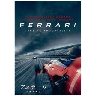 フェラーリ ~不滅の栄光~ 【DVD】