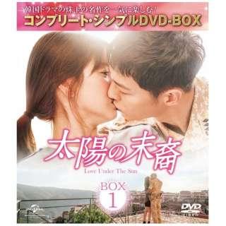 太陽の末裔 Love Under The Sun BOX1 【DVD】