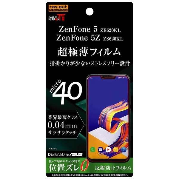 ASUS Zenfone 5(ZE620KL) / ZenFone 5Z(ZS620KL)用 フィルム さらさら 薄型 指紋 反射防止 RT-RAZ5FT/UH