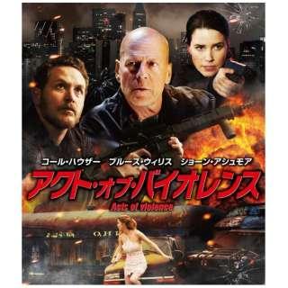 アクト・オブ・バイオレンス ブルーレイ&DVDセット 【ブルーレイ】