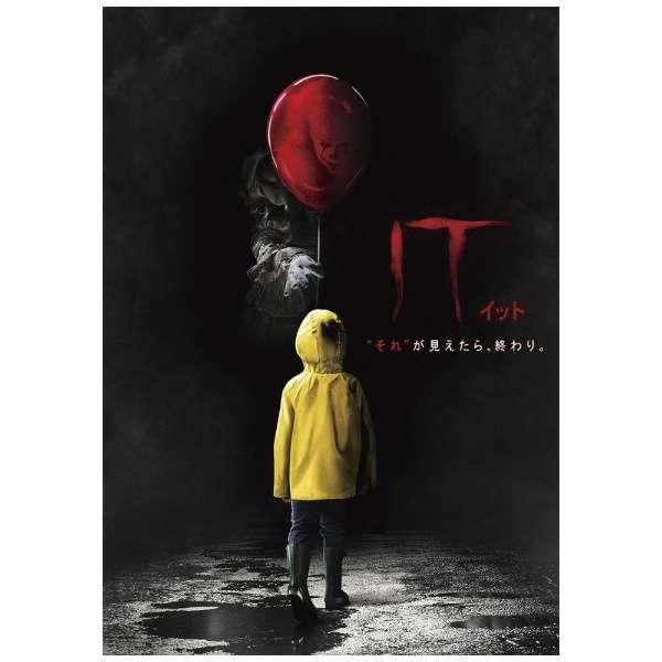 """IT/イット """"それ""""が見えたら、終わり。 【DVD】"""