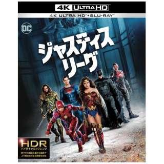ジャスティス・リーグ 4K ULTRA HD&ブルーレイセット 【Ultra HD ブルーレイソフト】