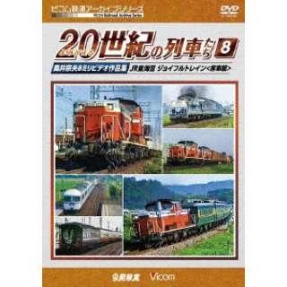 よみがえる20世紀の列車たち 8 JR東海 III ジョイフルトレイン<客車篇> 【DVD】