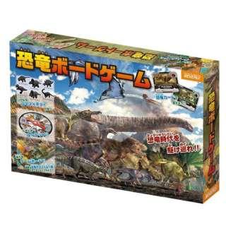 恐竜ボードゲーム