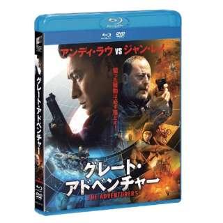 グレート・アドベンチャー ブルーレイ & DVDセット 【ブルーレイ】