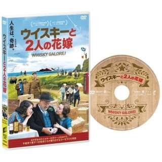 ウイスキーと2人の花嫁 【DVD】