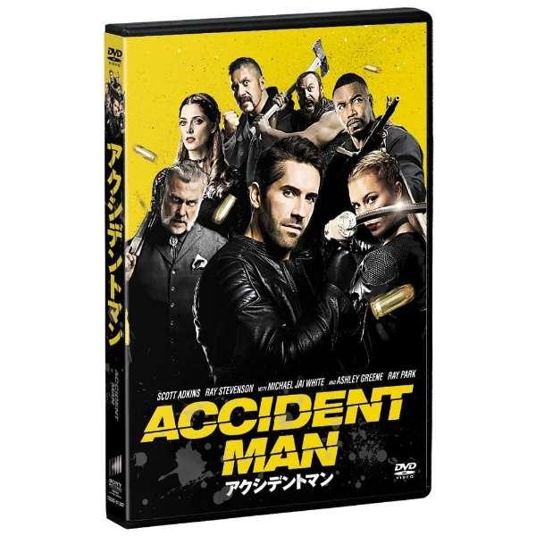 アクシデントマン 【DVD】