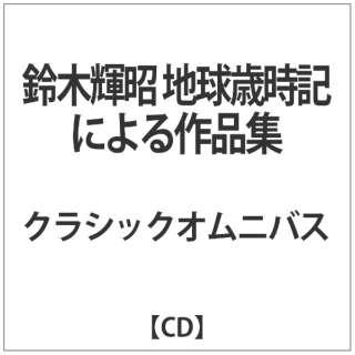 (クラシック)/ 鈴木輝昭 地球歳時記による作品集 【CD】
