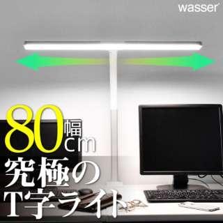 wasser 42 クランプ式スタンドライト wasser(ヴァッサ) ホワイト [LED]