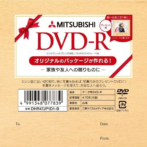 DHR47JP1D1-B オリジナルパッケージ対応データ用DVD-R [1枚 /4.7GB /インクジェットプリンター対応]