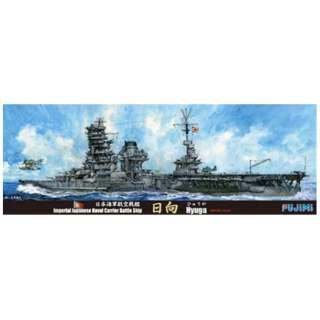 1/700 特シリーズ No.89 EX-1 日本海軍航空戦艦 日向 特別仕様(木甲板シール・金属砲身付き)