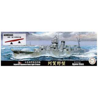 92 EX 1 Japanese Navy Light Cruiser Sako Special Specifications With Bottom Free Mount Parts