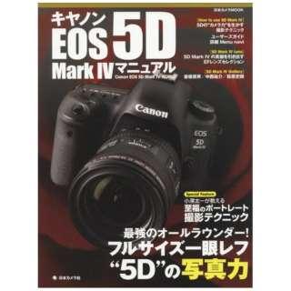 【ムック本】キヤノン EOS 5D MarkIV マニュアル