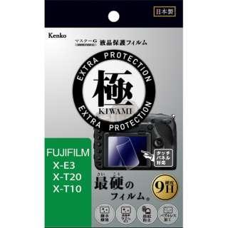 マスターGフィルム KIWAMI フジ X-T20/E-3用 KLPK-FXE3
