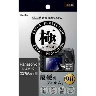 マスターGフィルム KIWAMI パナ LUMIX GX7 マーク3用 KLPK-PAGX7M3