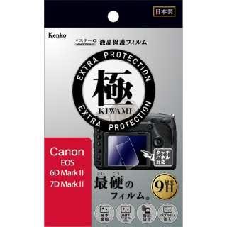 マスターGフィルム KIWAMI キヤノン EOS 6Dマーク2/7Dマーク2用 KLPK-CEOS6DM2