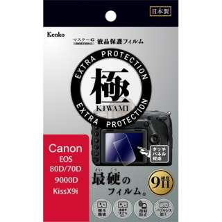 マスターGフィルム KIWAMI キヤノン EOS X9i/9000D/80D用 KLPK-CEOS80D