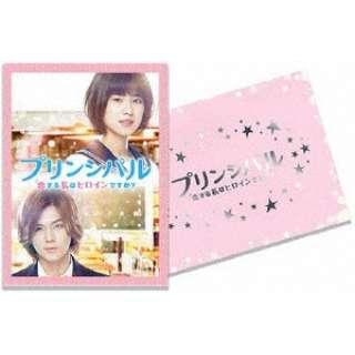 映画「プリンシパル~恋する私はヒロインですか?~」 DVD豪華版 【DVD】