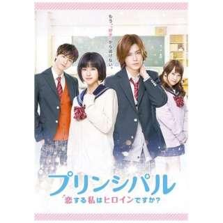 映画「プリンシパル~恋する私はヒロインですか?~」 DVD通常版 【DVD】