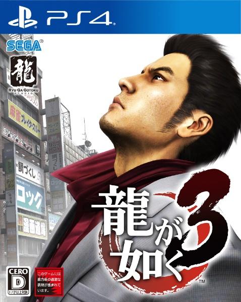 龍が如く3 [PS4]