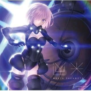 坂本真綾/ 逆光 FGO盤 【CD】