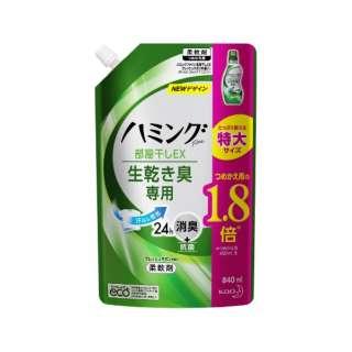ハミングファイン 部屋干しEX フレッシュサボンの香り(840ml)詰替大[柔軟剤]