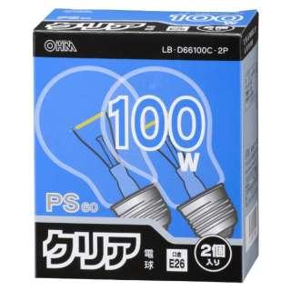 LB-D66100C-2P 白熱電球 クリア [E26 /2個 /一般電球形]