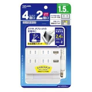 USB付きスタンドタップ1.5M M4244 ホワイト [1.5m]