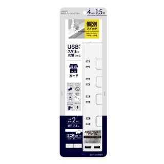 USB付き個別スイッチタップ1.5Mホワイト TPC150-WT ホワイト [1.5m]