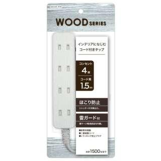 コードタップ4個口 ホワイトウッド1.5M M4249-WW ホワイトウッド [1.5m]